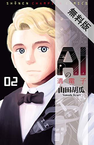 AIの遺電子 2【期間限定 無料お試し版】 (少年チャンピオン・コミックス)