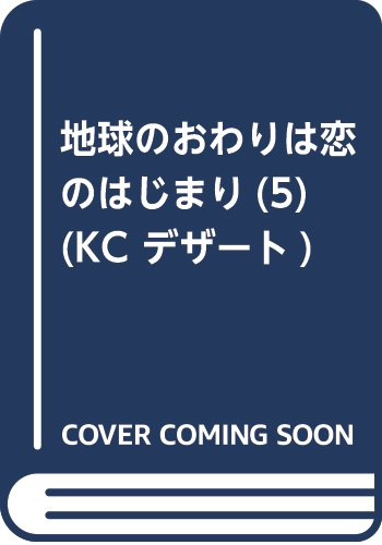 地球のおわりは恋のはじまり(5) (KC デザート)
