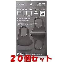 【20個セット】PITTA MASK(ピッタマスク)GRAY 3枚