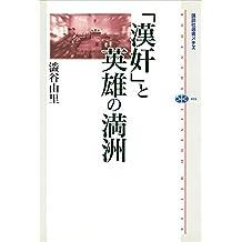 「漢奸」と英雄の満洲 (講談社選書メチエ)