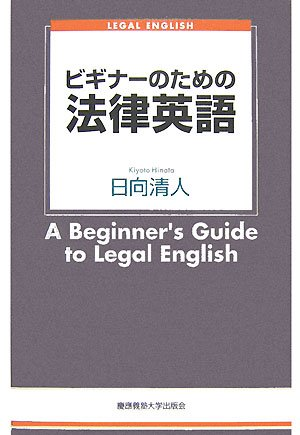 ビギナーのための法律英語の詳細を見る