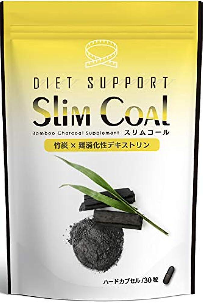 農奴ネクタイバター炭ダイエット サプリ SlimCoal チャコール サプリメント 30粒30日分