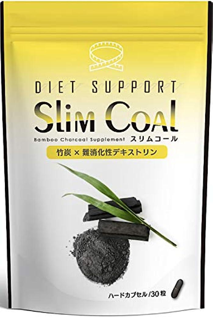 レザー十分ではないシュート炭ダイエット サプリ SlimCoal チャコール サプリメント 30粒30日分