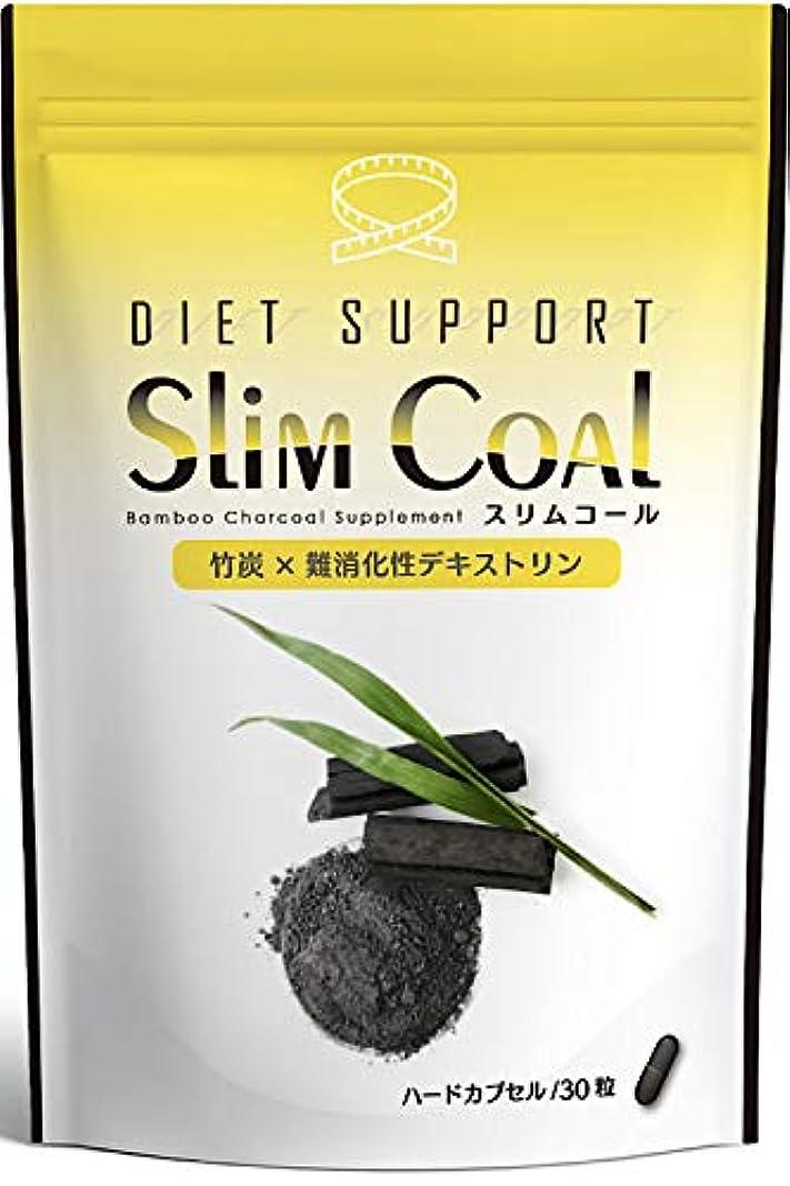 避けられない流用する結紮炭ダイエット サプリ SlimCoal チャコール サプリメント 30粒30日分