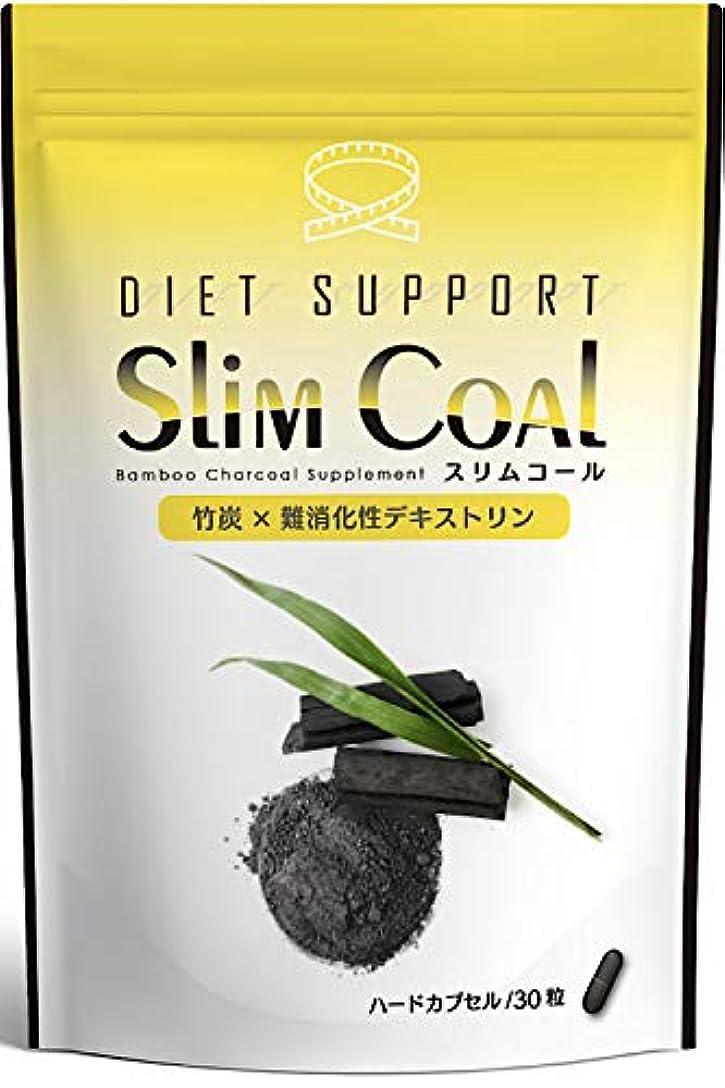 出来事女王探検炭ダイエット サプリ SlimCoal チャコールクレンズ サプリメント 30粒30日分