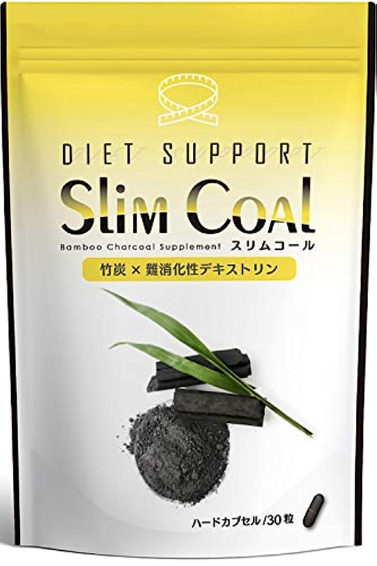 深いハッチ同級生炭ダイエット サプリ SlimCoal チャコール サプリメント 30粒30日分