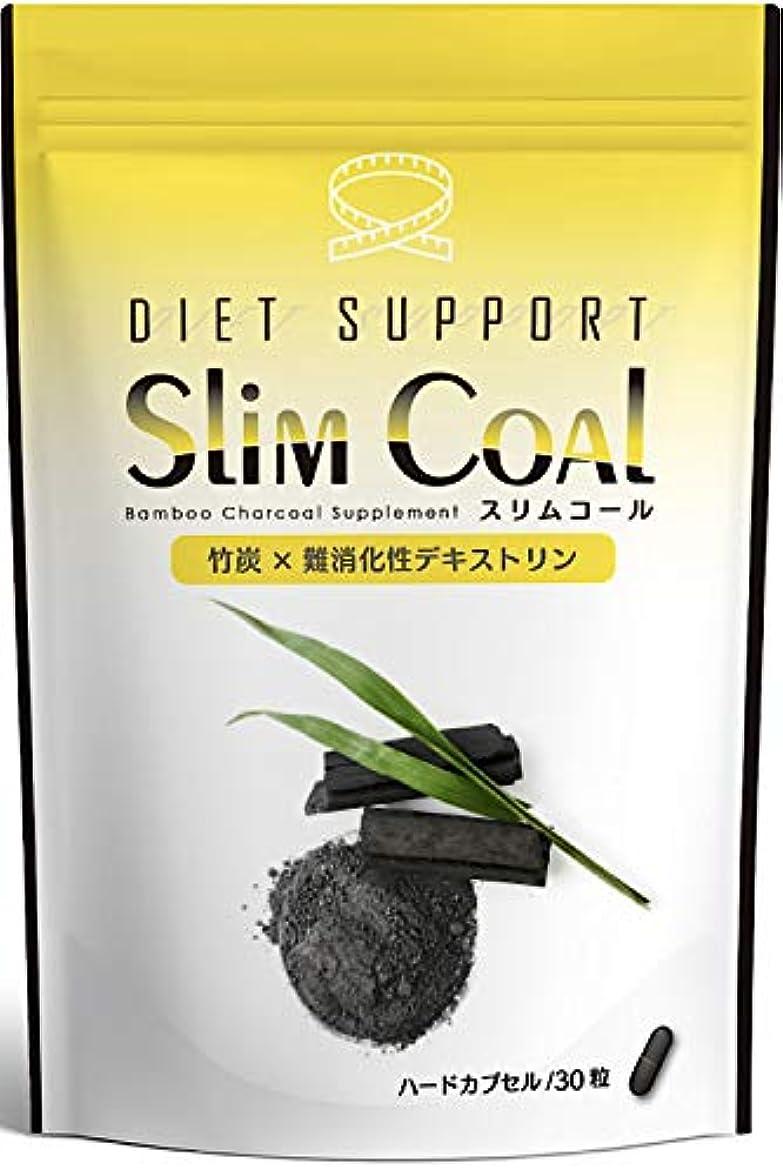 差し迫った機会スタウト炭ダイエット サプリ SlimCoal チャコール サプリメント 30粒30日分