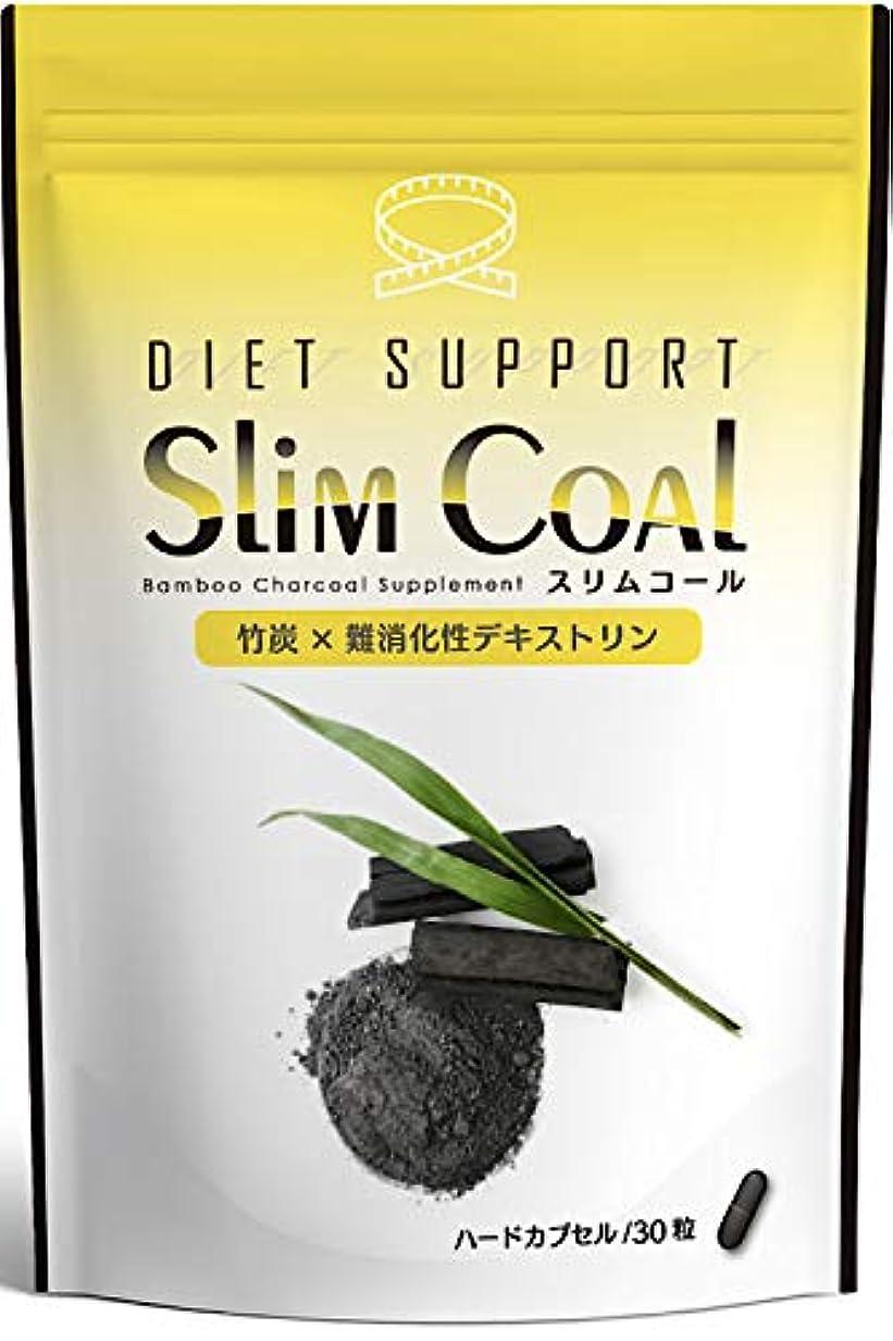 爪急いでコンパニオン炭ダイエット サプリ SlimCoal チャコールクレンズ サプリメント 30粒30日分