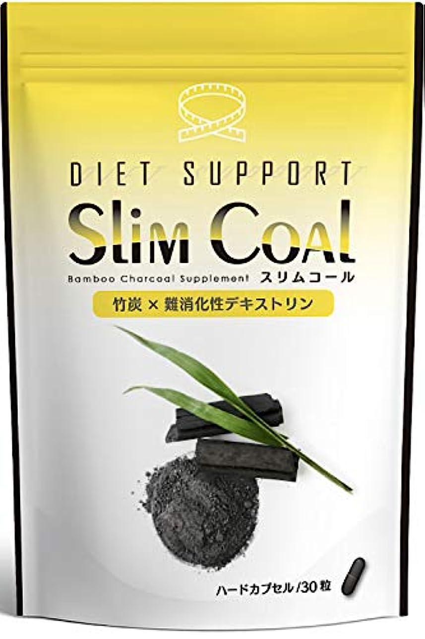 狂った退化する製品炭ダイエット サプリ SlimCoal チャコール サプリメント 30粒30日分