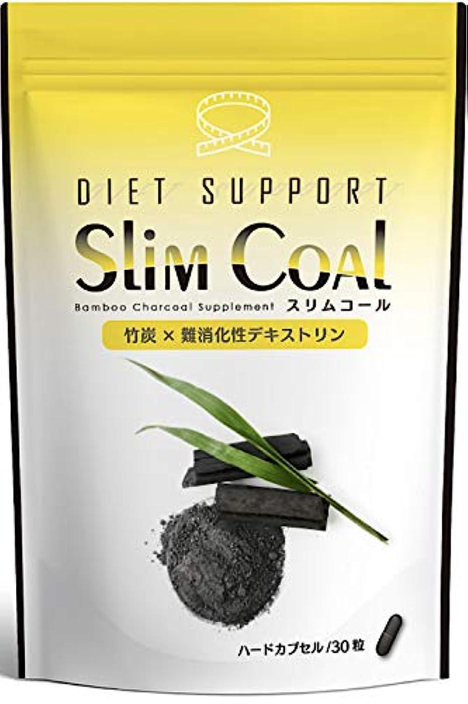 とげ運河熱炭ダイエット サプリ SlimCoal チャコール サプリメント 30粒30日分