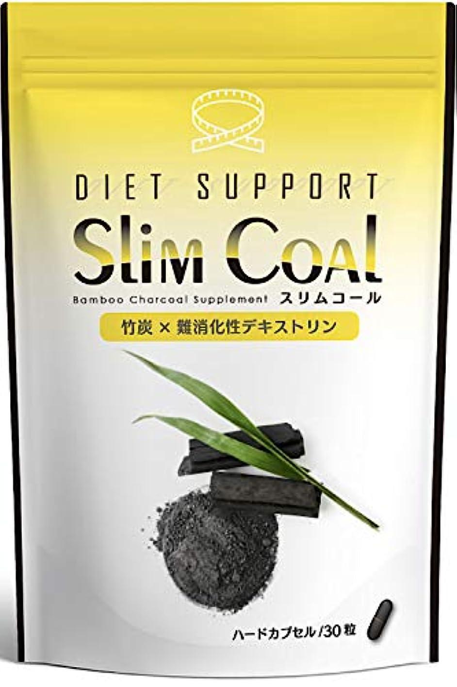海洋の動脈強打炭ダイエット サプリ SlimCoal チャコールクレンズ サプリメント 30粒30日分