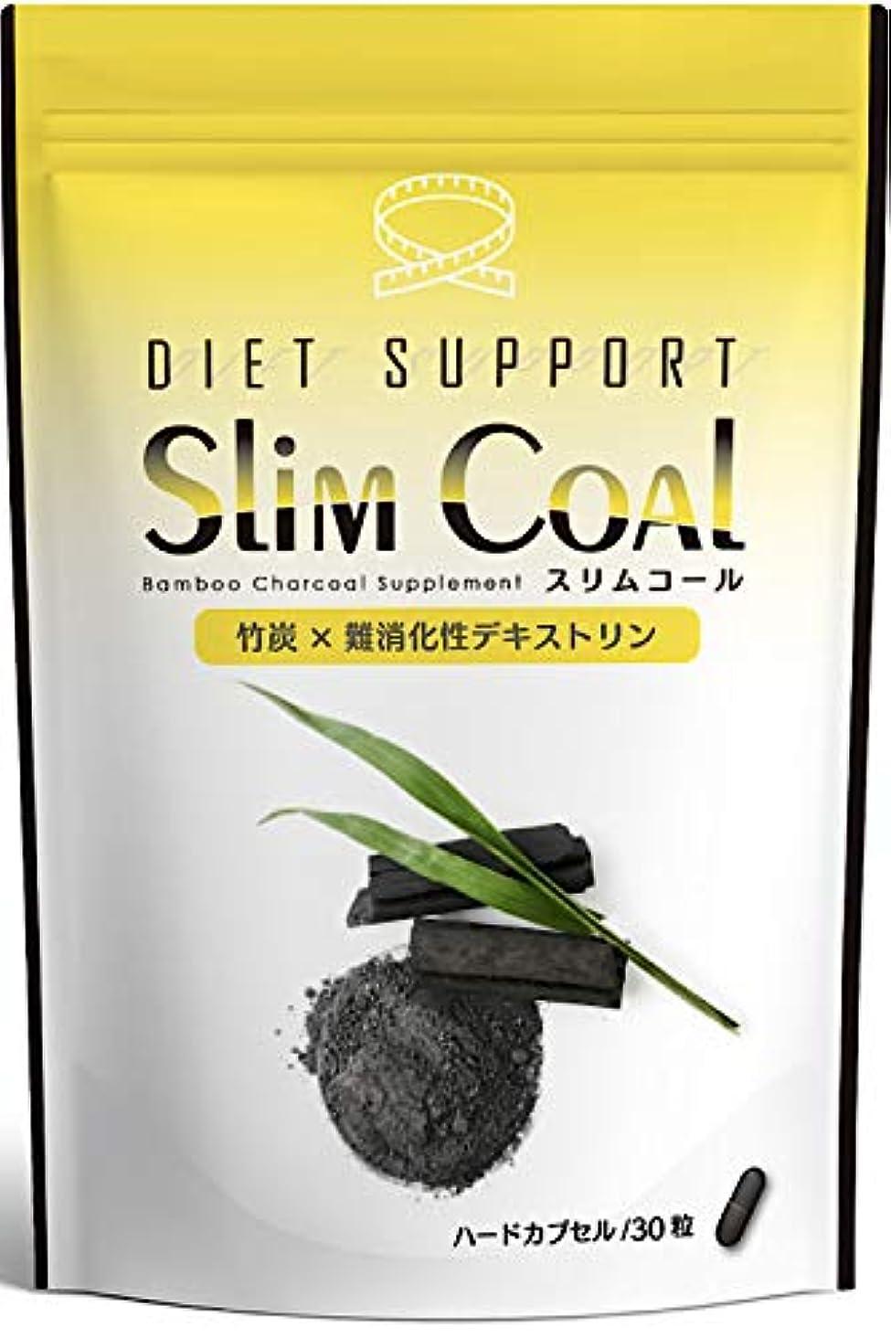 抜粋の間でもし炭ダイエット サプリ SlimCoal チャコールクレンズ サプリメント 30粒30日分