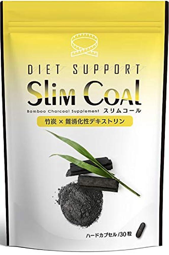 傷つきやすい称賛急性炭ダイエット サプリ SlimCoal チャコールクレンズ サプリメント 30粒30日分