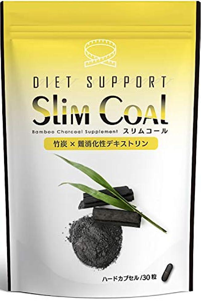 面白い応援する集める炭ダイエット サプリ SlimCoal チャコール サプリメント 30粒30日分