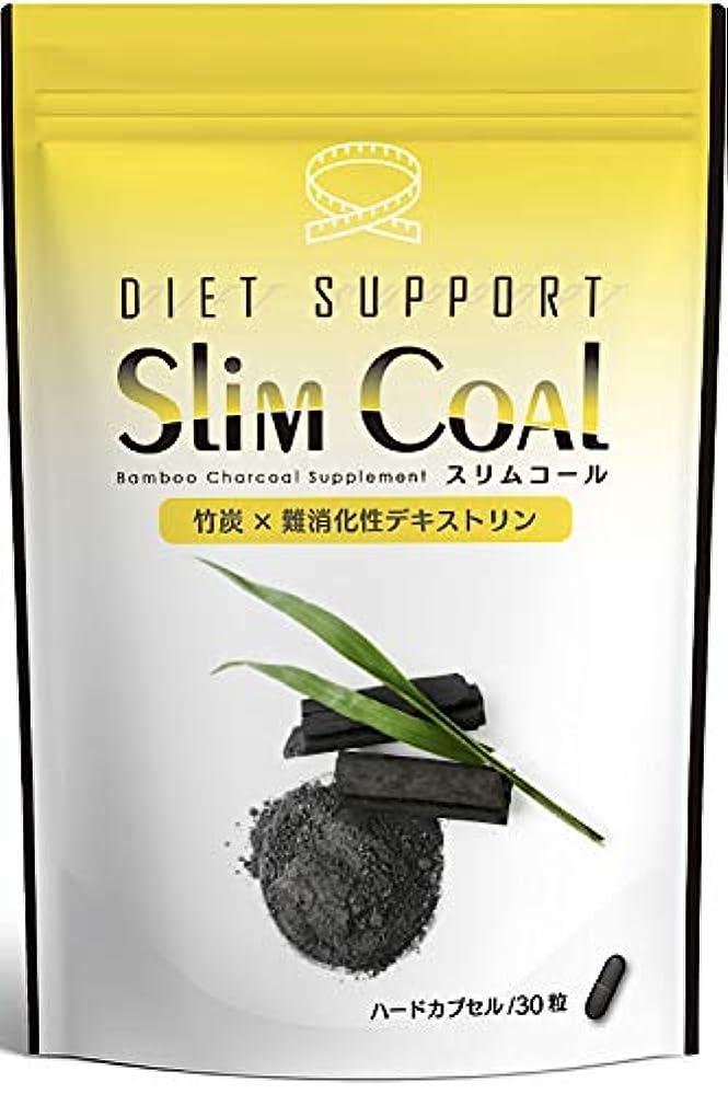 どんよりした脆い本質的に炭ダイエット サプリ SlimCoal チャコールクレンズ サプリメント 30粒30日分