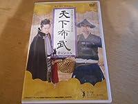 DVD 天下布武 チャンネル 名古屋おもてなし武将隊