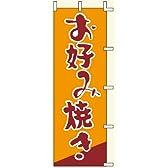 のぼり お好み焼き (600×1800mm金巾)