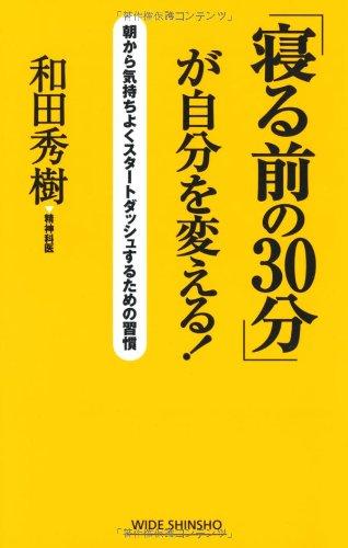 「寝る前の30分」が自分を変える!—朝から気持ちよくスタートダッシュするための習慣 (WIDE SHINSHO 150) (新講社ワイド新書)