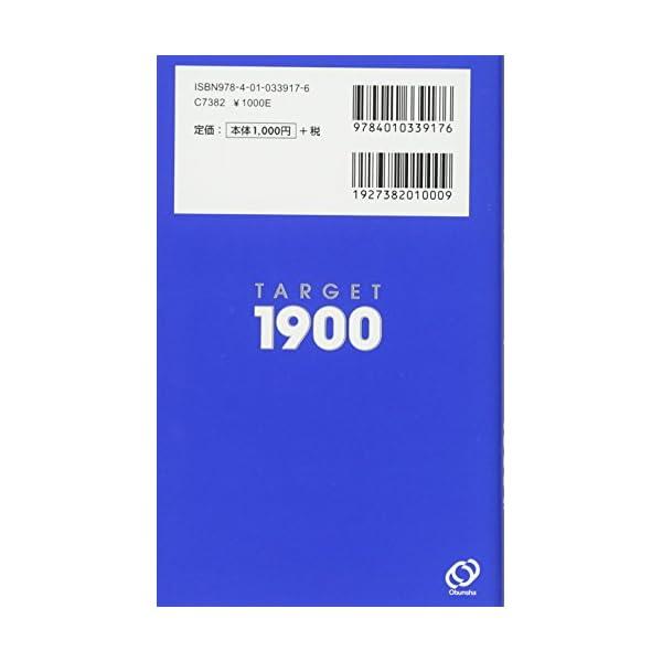 英単語ターゲット1900 5訂版 (大学JUK...の紹介画像2