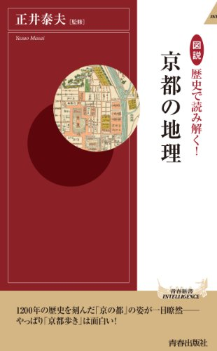 図説 歴史で読み解く! 京都の地理 (青春新書インテリジェンス)