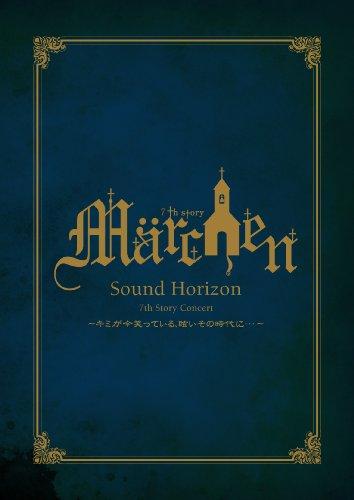 "【7th Story Concert ""Märchen""〜 キミが今笑っている、眩いその時代に・・・ 〜】LIVE DVD"