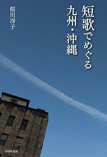短歌でめぐる九州・沖縄