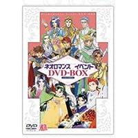 ライブビデオ ネオロマンス■イベント DVD-BOX Vol.1