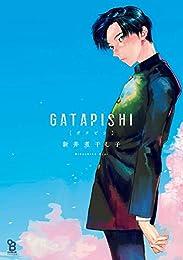 GATAPISHI (onBLUE comics)
