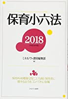 保育小六法2018[平成30年版]