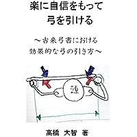 楽に自信をもって弓を引ける: 古来弓書における効果的な弓の引き方