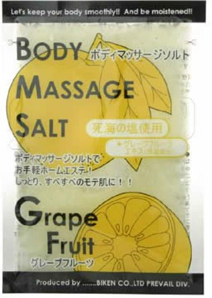 ポーチ流産ドループボディマッサージソルト(分包) グレープフルーツ