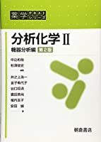 分析化学II(第2版): 機器分析編 (薬学テキストシリーズ)