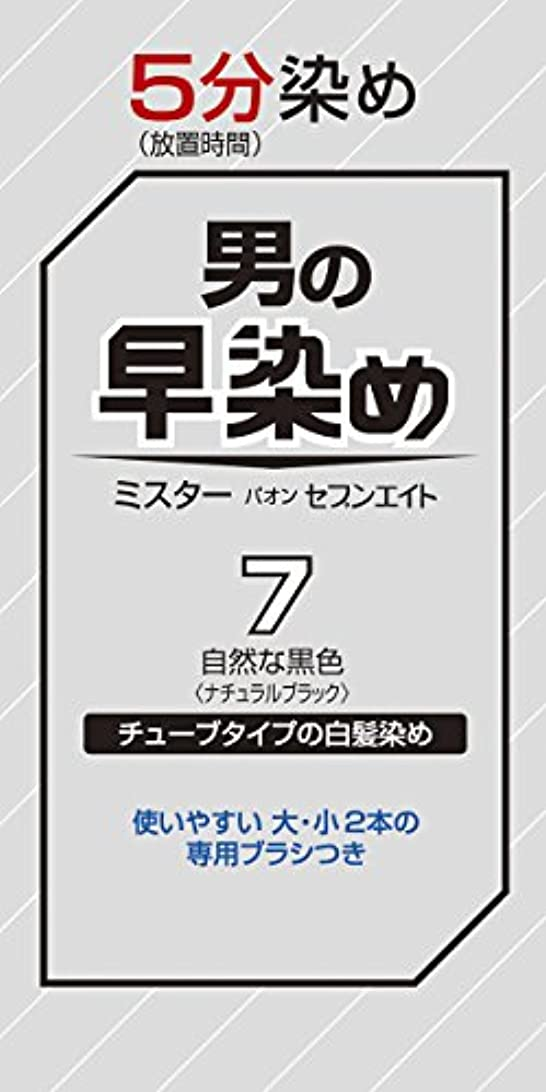 メナジェリー普遍的な半円ミスターパオン セブンエイト 7 自然な黒色 80g