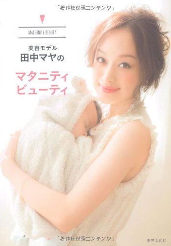 美容モデル田中マヤのマタニティビューティ