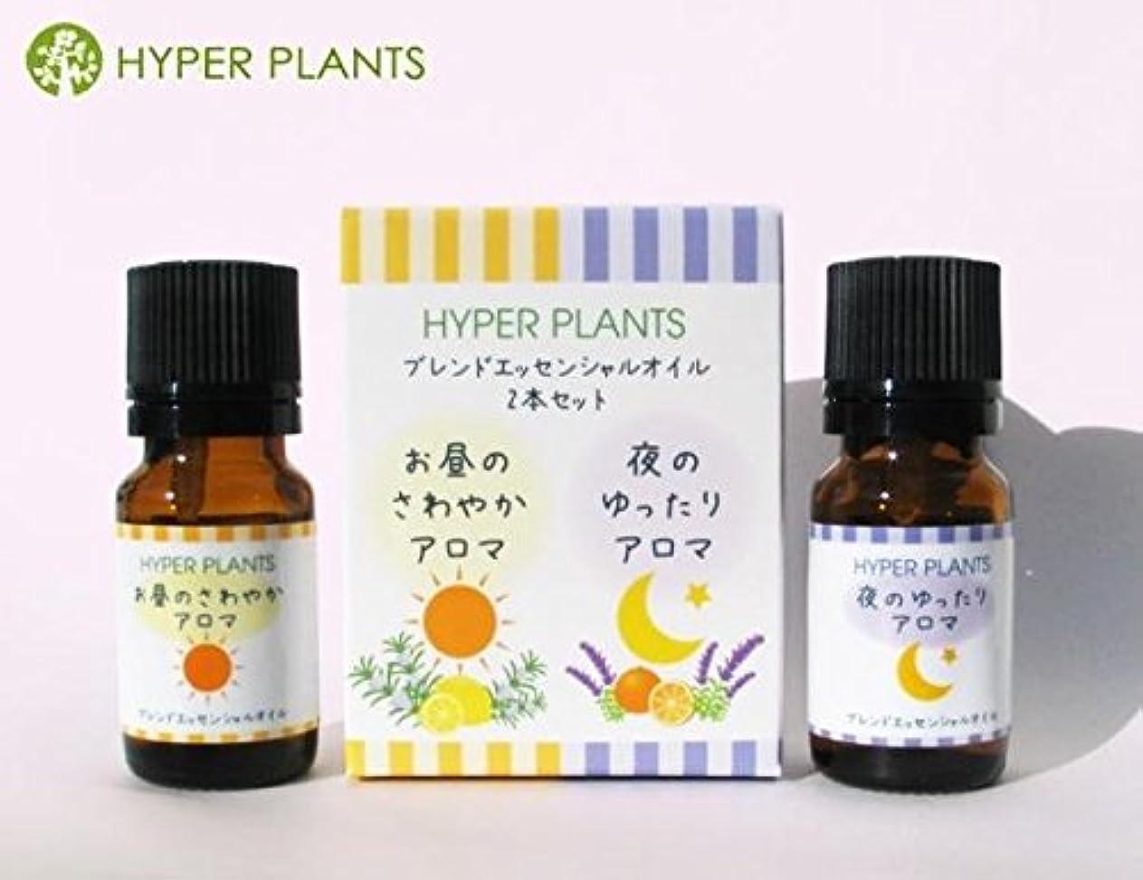 ダウンタウンポジションばかげているHYPER PLANTS ブレンドエッセンシャルオイル 昼夜2本セット
