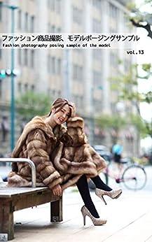 [寺岡尊司]の神戸のモデルによるファッション撮影写真集、ポージングと光のサンプル vol.13: アパレル商品の撮影写真をお見せします。モデル志望の方、カメラマン志望の方の参考資料にお使いください。 (JaiGuruBooks)