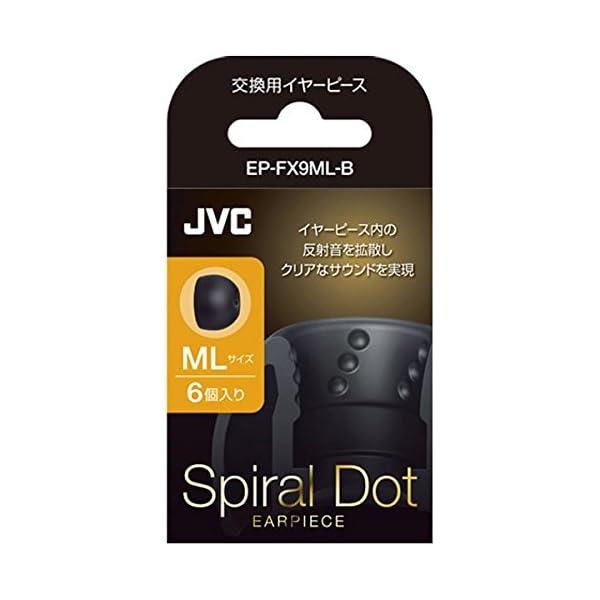 JVC EP-FX9ML-B 交換用イヤーピース...の商品画像