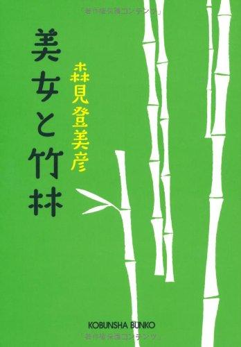 美女と竹林 (光文社文庫)の詳細を見る