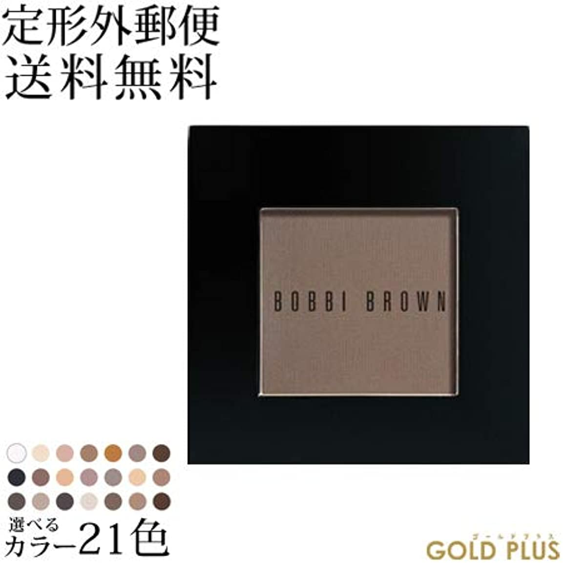 ボビイブラウン アイシャドウ 選べる全21色 -BOBBI BROWN- リッチブラウン