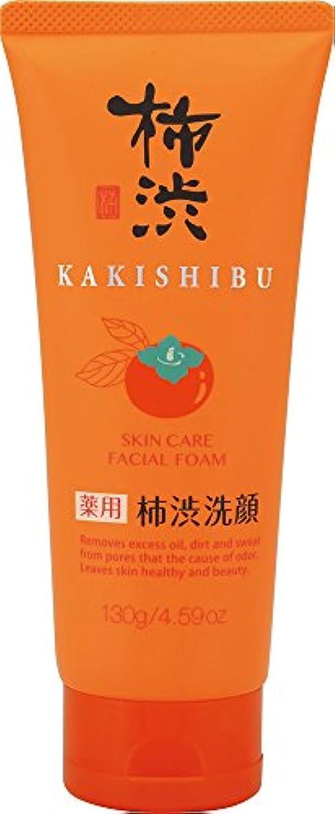 眉をひそめる応じるかりて熊野油脂 薬用 柿渋洗顔フォーム 130g