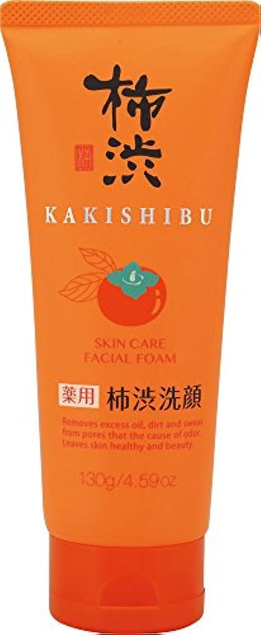 桁いろいろ脳熊野油脂 薬用 柿渋洗顔フォーム 130g