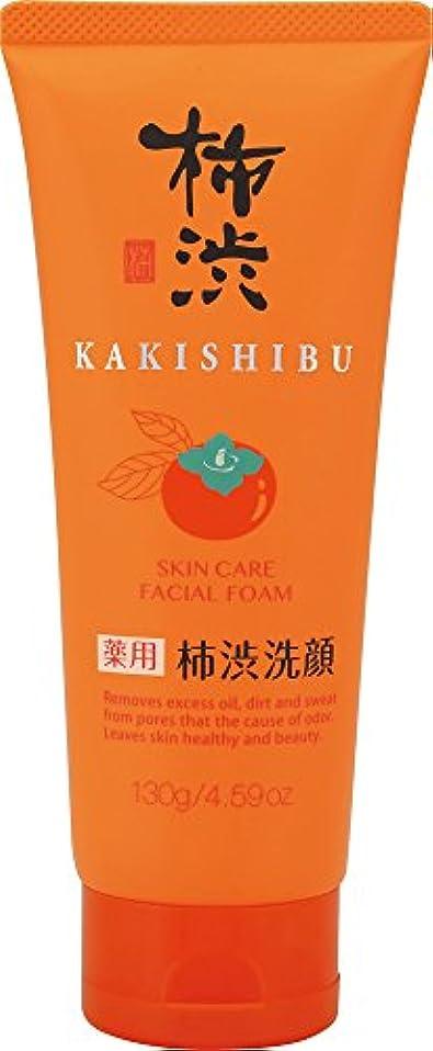 上へ収益男らしい熊野油脂 薬用 柿渋洗顔フォーム 130g