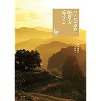 おとなの奈良 絶景を旅する (奈良を愉しむ)