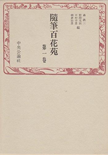 随筆百花苑〈第1巻〉伝記日記篇 (1980年)