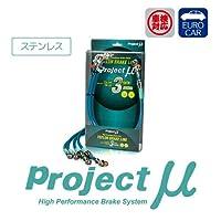 Projectμ プロジェクトミュー ブレーキライン TEFLON BRAKE LINE ステンレスハチロク ZN6 17inch (GT/GT Limited)