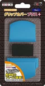 (PSP-2000,3000用) グリップカバープラス (ブルー)