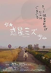 惑星ミズサ [DVD]