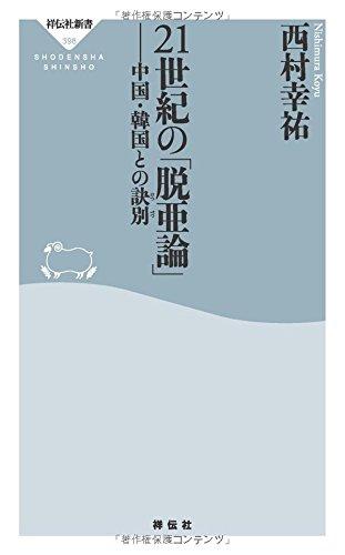 21世紀の「脱亜論」 中国・韓国との訣別(祥伝社新書)の詳細を見る