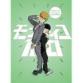 モブサイコ100 vol.001<初回仕様版>【DVD】
