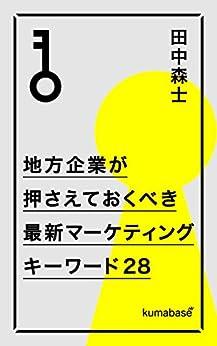 [田中森士]の地方企業が押さえておくべき最新マーケティングキーワード28